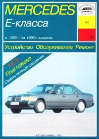 Руководство Mercedes E-класса W 124 с 85-95 г. (бензин + дизель)